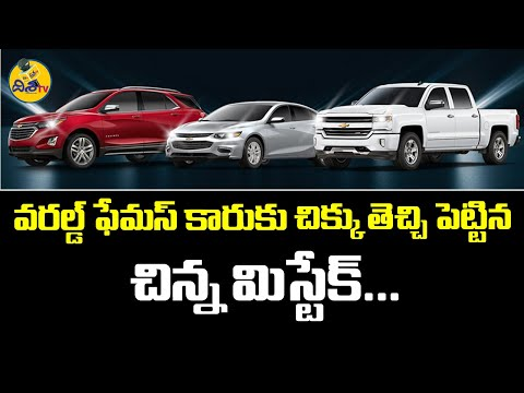 The real reason why general motors stop selling cars in india? | chevrolet's india exit | disha tv