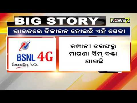 Big story: bsnl launches 4g services across india
